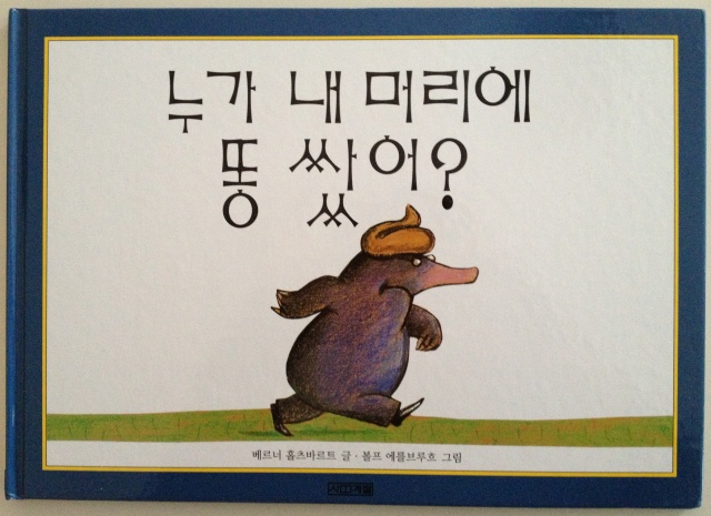 """The Korean title literally translated: """"Who Shit (R) (or Pooped (PG)) On My Head?"""""""